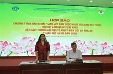 越南出口产品展览会即将举行