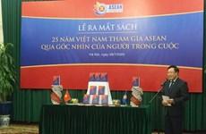 """""""越南加入东盟25周年 - 行内专家的视角""""一书正式亮相"""