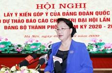 越南国会主席阮氏金银出席河内市党代会政治报告草案征求意见会