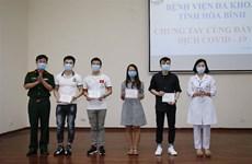 在和平省综合医院接受治疗的四例新冠肺炎病例治愈出院