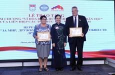 """越南向俄罗斯驻胡志明市总领事等官员授予""""致力于各民族的和平友谊""""纪念章"""