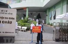岘港市疫情初步得到控制