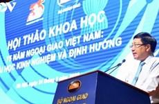 越南外交75周年:经验教训与定向