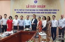 越南接受防疫物资