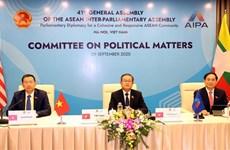 第41届东盟议会联盟大会第二天议程就多项重要问题进行讨论