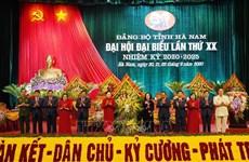 面向越共十三大:黎氏水再次当选2020-2025年任期河南省委书记