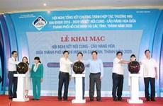 胡志明市与全国各省市商品供需对接会吸引600家企业参加