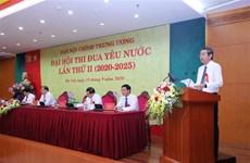 越共中央内政部第二次爱国竞赛大会在河内举行