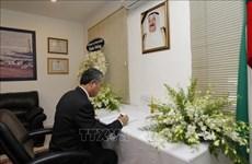 胡志明市领导吊唁科威特国王