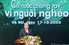 """政府总理阮春福出席2020年""""全国携手帮助贫困者""""活动"""