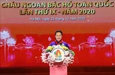 越通社简讯2020.10.25