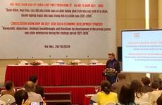 为国家经济社会发展战略建言献策