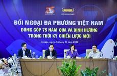 越南多边外交:75年的贡献和新战略时期中的方向