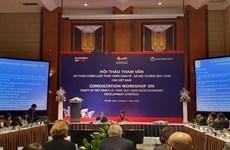 2021-2030年经济社会发展十年战略草案征求意见研讨会在河内举行