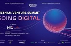 2020年越南创新创业投资基金论坛即将举行
