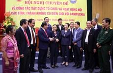 越柬友好协会在加强两国关系中发挥桥梁纽带作用