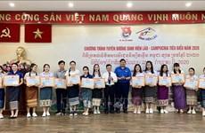 胡志明市对112名老挝和柬埔寨优秀大学生予以表彰