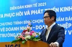 2021年经济论坛:经济复苏与发展的支点