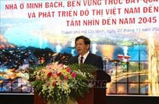 促进越南房地产市场透明化及可持续发展