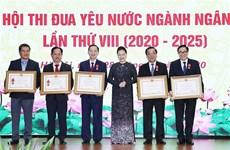 越南国会主席阮氏金银出席越南银行业爱国竞赛大会