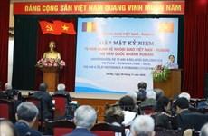 进一步加强越南与罗马尼亚友好关系