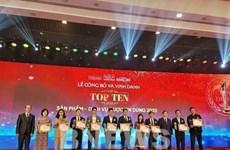 2020年越南产品和服务100强获表彰