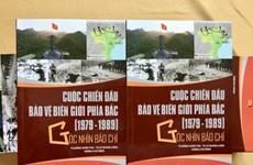 越南北部边界保卫战图册问世