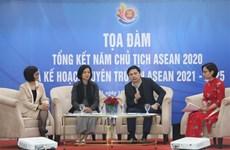 2020年东盟工作总结和2021-2025年东盟宣传计划记者座谈会召开