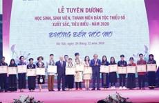 122名优秀少数民族学生和青少年获得表彰