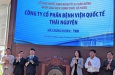 越南首家医院在胡志明证券交易所挂牌上市