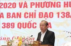 张和平副总理:建设清正廉洁、能力过硬的公务员队伍
