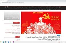 越共十三大:埃及媒体高度评价越南所取得的显著成就