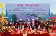 投资总额为1500万美元的纺织厂在西宁省正式开工建设
