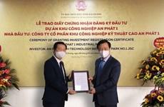 海阳省向投资总额达近2万亿越盾的一号安发工业区发放投资许可证
