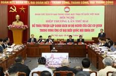 国会代表和各级人民议会代表选举: 越南祖国阵线中央委员会主席团举行第二轮协商会议