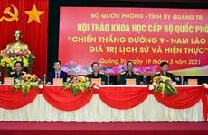 9号公路-南寮战役胜利科学研讨会:历史价值和现实意义