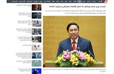 伊朗媒体:越南新一届政府将促进数字经济发展和反贪倡廉工作