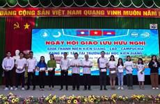 越老柬三国青年友好交流会在坚江省举行