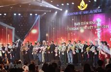 第22届越南电影节因疫情推迟到今年11月举行