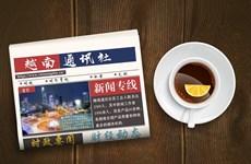 ☕️越通社新闻下午茶(2021.8.30)