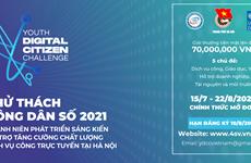 2021年数字公民挑战赛落下帷幕