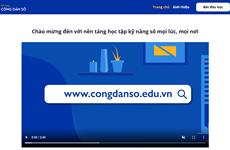 数字公民在线学习平台对所有人免费开放