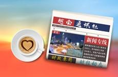 ☀️越通社早安咖啡(2021.9.15)