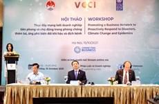 促进企业在预防自然灾害和应对气候变化中的作用