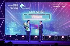 2021年越南国家数字化转型解决方案大赛颁奖仪式在河内举行