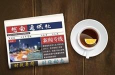 ☕️越通社新闻下午茶(2021.10.24)