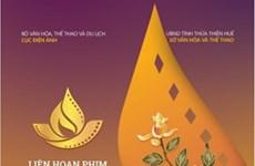 2021年越南电影节即将举行