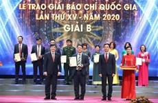 第十五届国家新闻奖颁奖表彰优秀新闻作品