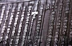 阮朝木版记载的升龙皇城(组图)