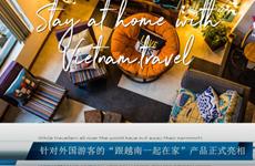 """针对外国游客的""""跟越南一起在家""""产品正式亮相 """